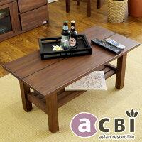 アジアン家具acbiチーク無垢木製センターテーブルACT019KA