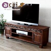 アジアン家具acbiチーク無垢木製テレビボードACW530KA
