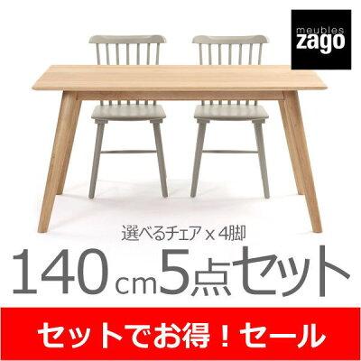 【ZAGO】ドリームダイニング140cm幅5点セット