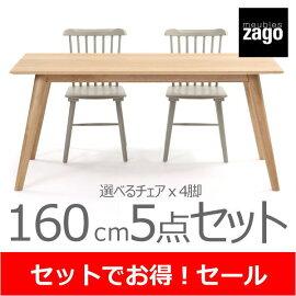 【ZAGO】ドリームダイニング160cm幅5点セット