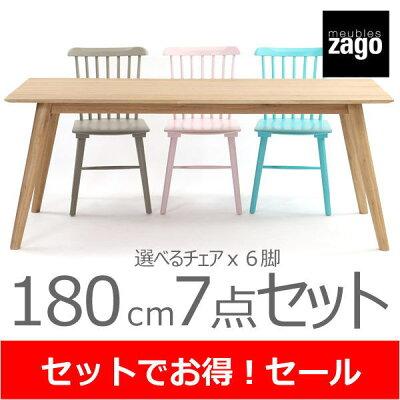 【ZAGO】ドリームダイニング180cm幅7点セット