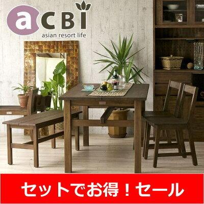 アジアン家具acbiチーク無垢木製4人用ダイニングテーブル4点セット140cm幅T41K310b