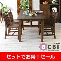 アジアン家具acbiチーク無垢木製4人用ダイニングテーブル5点セット140cm幅T41K3204