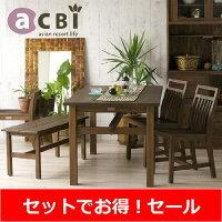アジアン家具acbiチーク無垢木製4人用ダイニングテーブル4点セット140cm幅T41K320b