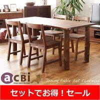 アジアン家具acbiチーク無垢木製4人用ダイニングテーブル5点セット160cm幅T64K3104