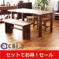 アジアン家具acbiチーク無垢木製4人用ダイニングテーブル4点セット160cm幅T64K320B