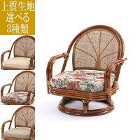 ラタン回転座椅子ミドルタイプブラウンC711HR選べるクッション3種類織り生地タイプ