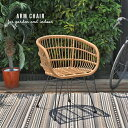 ラタン調 ガーデン アームチェア 1脚 屋外 肘掛け アウトドア バーベキュー
