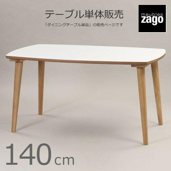 開梱設置無料 ダイニングテーブル 140cm幅 4人用 北欧 デザイン 天板 強化樹脂材 耐久性に優れ熱に強く汚れをふき取りやすい ホワイト 木製 zago L-T340WH
