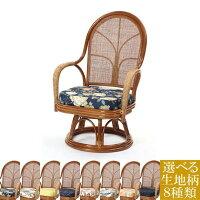 ラタンハイバック回転座椅子ブラウンC752HR選べるクッション9種類プリント生地タイプ