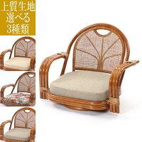 ラタンワイド回転座椅子ロータイプブラウンC820HR選べるクッション3種類織り生地タイプ