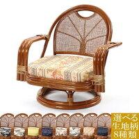ラタンワイド回転座椅子ミドルタイプ肘付きで立ち座りしやすい籐製いす創業100年籐家具専門メーカーの技術敬老の日祖父祖母父母プレゼントブラウンC821HR選べるクッション8種類プリント生地タイプ