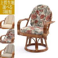 ラタンワイド回転座椅子エクストラハイタイプブラウンC823HR選べるクッション3種類織り生地タイプ背クッション付き