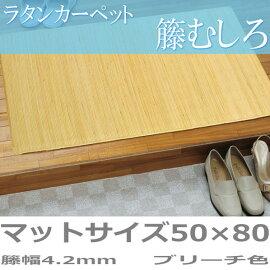 ラタンカーペット籐むしろブリーチ(裏滑り止めラバー貼り)籐幅4.2mmマットサイズ(50×80cm)