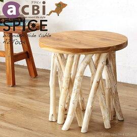 【@CBi(アクビィ)】spiceアジアン家具木製ナチュラルウッドサイドテーブルAZT004