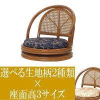 ラタンコンパクト回転座椅子C400HR