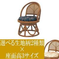 ラタンコンパクト回転座椅子C402HR