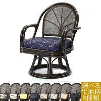 ラタン回転座椅子ハイタイプ肘付きで立ち座りしやすい籐製いす創業100年籐家具専門メーカーの技術敬老の日父の日母の日祖父祖母プレゼントおすすめ手作りで丈夫なラタンチェアーC712CB選べるクッション8種類プリント生地タイプ