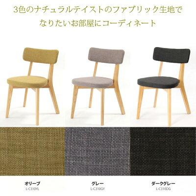 ダイニングチェアーフランスのデザイナーによる北欧デザイン3色の生地から選べるファブリックのいす木製食卓用椅子天然木のぬくもりおしゃれなナチュラルテイストのクッションZAGOALIL-C310XX