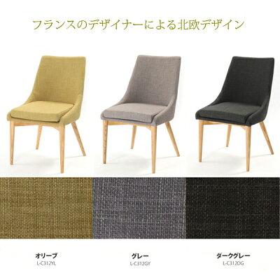 ダイニングチェアーフランスのデザイナーによる北欧デザイン3色の生地から選べるファブリックのいす木製食卓用椅子天然木のぬくもりおしゃれなナチュラルテイストのクッションイームズZAGOEVAL-C312XX