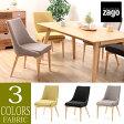 ダイニングチェアー フランスのデザイナーによる北欧デザイン 3色の生地から選べるファブリックのいす 木製食卓用椅子 天然木のぬくもり おしゃれなナチュラルテイストのクッション イームズ ZAGO EVA L-C312XX