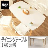 フランスの家具デザイナーによる北欧デザインのダイニングテーブル140cm幅4人用天板は強化樹脂「フォーマイカ」材で耐久性に優れ熱に強く汚れをふき取りやすいホワイトカラーでお部屋を明るくする木製テーブルシンプルで飽きのこない白い食卓zagoL-T340WH★