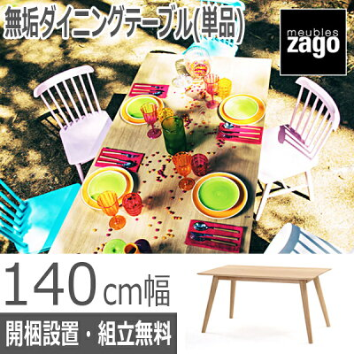 【ZAGO】ドリームダイニングテーブル140cm幅