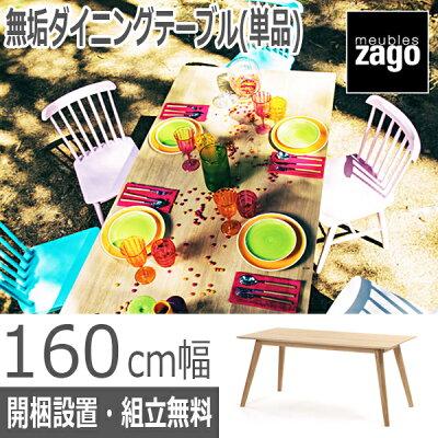 【ZAGO】ドリームダイニングテーブル160cm幅