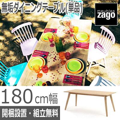 【ZAGO】ドリームダイニングテーブル180cm幅