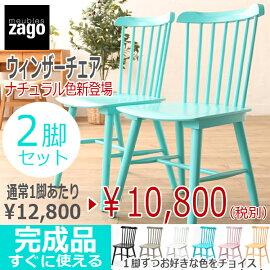 【セット割引】ウィンザーチェアダイニングチェアー2脚セット北欧ダイニングチェアデザインテイスト食卓椅子イス木製選べる6色おしゃれかわいいカフェレストランzagoL-C300x2