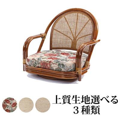 回転椅子 籐製 ロータイプ ブラウン 回転座椅子 肘付き ラタンチェア 籐椅子 座椅子 敬老の日 父の日 母の日 祖父 祖母 プレゼント おすすめ C710HR 選べるクッション3種類 織り生地タイプ