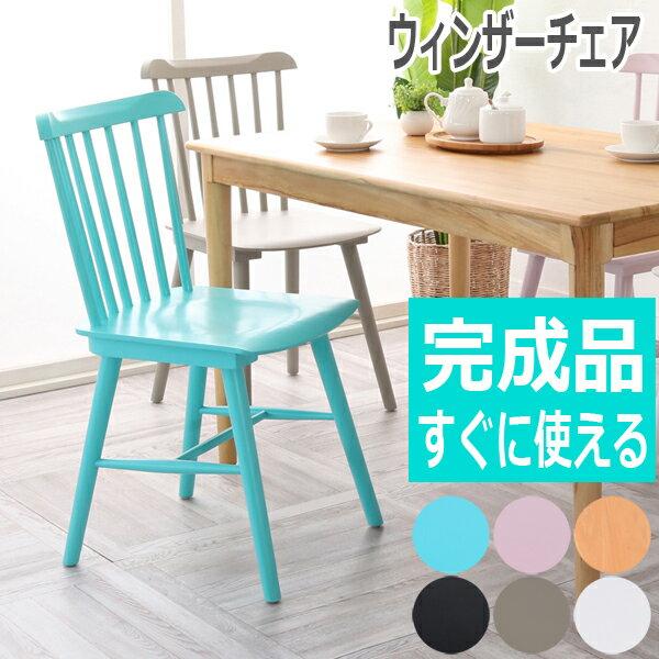 ウィンザーチェア 1脚 ダイニングチェアー 北欧 ダイニングチェア デザイン テイスト 食卓椅子 イス 木製 完成品 黒 ブラック 白 ホワイト 灰色 グレー 青 水色 ブルー 桃色 ピンク ナチュラル 選べる6色 おしゃれ かわいい