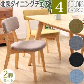 【セット割引】4,318円お得!ダイニングチェアー2脚セット北欧ダイニングチェアナチュラルデザインテイスト食卓椅子イス木製クッション3色生地選べる組合せ自由おしゃれかわいいzagoL-C310x2