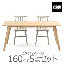 【セット割引】ダイニングテーブル5点セット4人掛け160cm幅木製オーク無垢材食卓おしゃれ北欧デザイン6色から選べるチェアzagoOSLO【1】160cm幅テーブル+チェア4脚★