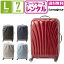 【レンタル】スーツケース レンタル 送料無料 TSAロック≪