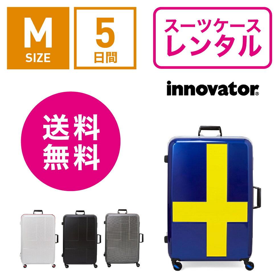 【レンタル】スーツケース レンタル 送料無料 TSAロック≪5日間プラン≫イノベーターフレームタイプ innovator INV58T (3〜5泊:Mサイズ:66cm/60L)トランクレンタル・キャリーケースレンタル・旅行かばんレンタル