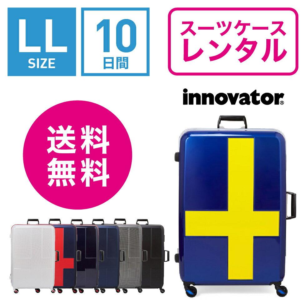【レンタル】スーツケース レンタル 送料無料 TSAロック≪10日間プラン≫イノベーターフレームタイプ innovator INV68 (10泊以上:LLサイズ:76cm/90L)トランクレンタル・キャリーケースレンタル・旅行かばんレンタル