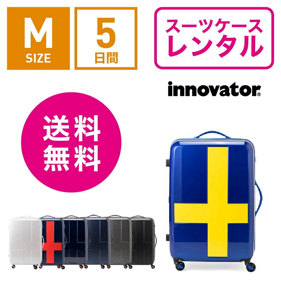 【レンタル】スーツケース レンタル 送料無料 TSAロック≪5日間プラン≫イノベーターファスナータイプ innovator INV63T (3〜5泊:Mサイズ:62cm/50L)トランクレンタル・キャリーケースレンタル・旅行かばんレンタル