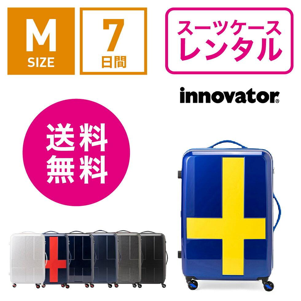 【レンタル】スーツケース レンタル 送料無料 TSAロック≪7日間プラン≫イノベーターファスナータイプ innovator INV63T (3〜5泊:Mサイズ:62cm/50L)トランクレンタル・キャリーケースレンタル・旅行かばんレンタル
