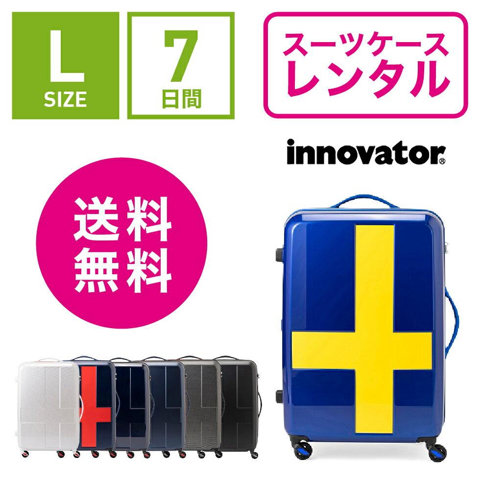 【レンタル】スーツケース レンタル 送料無料 TSAロック≪7日間プラン≫イノベーターファスナータイプ innovator INV63T (5〜10泊:Lサイズ:70cm/70L)トランクレンタル・キャリーケースレンタル・旅行かばんレンタル