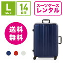 【レンタル】スーツケース レンタル 送料無料 TSAロック≪14日間プ...