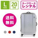 【レンタル】スーツケース レンタル 送料無料 TSAロック≪20日間プ...