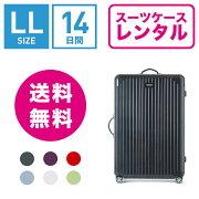 レンタル スーツケース トランクレンタル・キャリーケースレンタル・