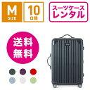 【レンタル】スーツケース レンタル 送料無料 TSAロック≪...