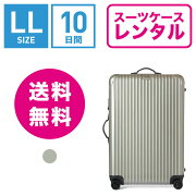 スーツケース レンタル ジャパン トランク キャリーバッグ