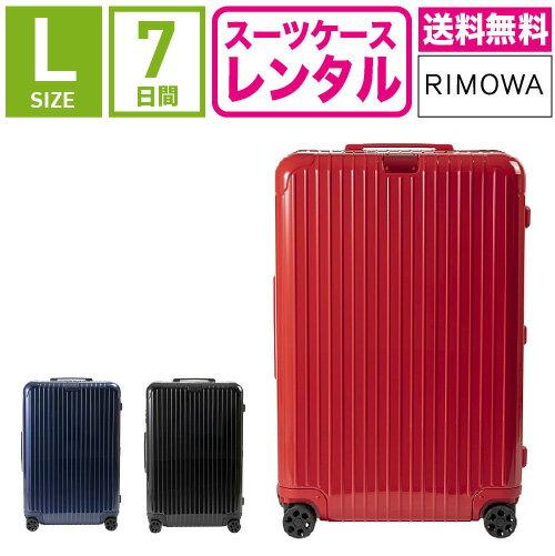【レンタル】スーツケース レンタル 送料無料 TSAロック≪7日間プラン≫リモワ エッセンシャルRIMOWA Essential 832736(5-10泊タイプ:Lサイズ:77.5cm/85L)トランクレンタル・キャリーケースレンタル