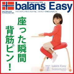 バランスチェア バランスチェアー 子供椅子 学習椅子 北欧家具 座椅子サカモトハウス☆バランス...