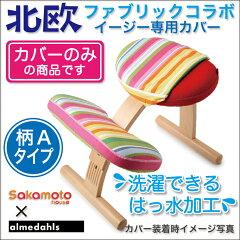 使用後のレビューで『送料無料』バランスチェア(バランスチェアー)専用カバー子供椅子 学習椅子...