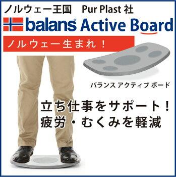 ノルウェー生まれ!立ち仕事をサポート!疲労・むくみを軽減。バランスアクティブボード