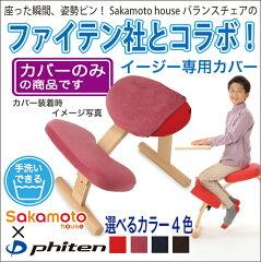 バランスチェアー 学習椅子 北欧家具 子供椅子 バランスチェアのサカモトハウス サカモトハウス...